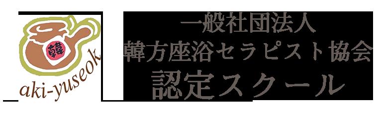 【公式】韓方座浴セラピスト協会 認定スクール
